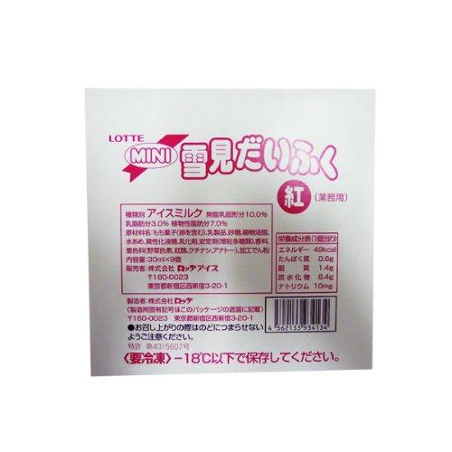 (国産米)ロッテアイス 業務用ミニ雪見だいふく(紅) 30ML 9個  冷凍