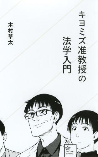 キヨミズ准教授の法学入門 (星海社新書)の詳細を見る