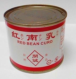 横浜中華街  紅南乳 230g缶 X 1個売り、発酵豆腐の一種です。中華漬物、豆腐の漬物、廣東名産♪