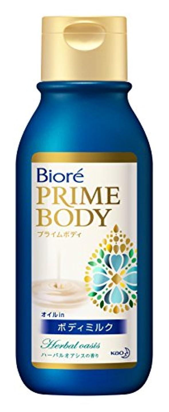 休日に発送深さビオレ プライムボディ オイルinボディミルク ハーバルオアシスの香り 200ml