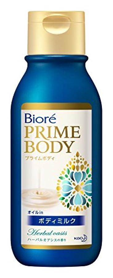 不均一より活力ビオレ プライムボディ オイルinボディミルク ハーバルオアシスの香り 200ml