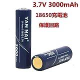 ベスト18650充電池 3000mAh 3.7V 保護回路付き高出力バッテリー、該当18650バッテリーは超強力LEDヘッドライト、ポータブルゲーム機、おもちゃ、ニLED懐中電灯、自転車ライト適用します(2本充電池)