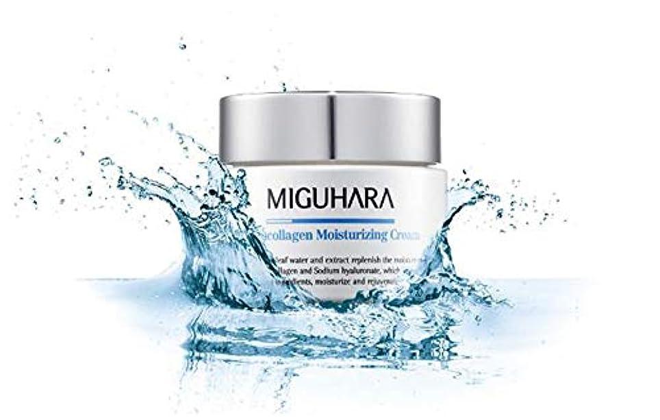 アレキサンダーグラハムベルラインナップ後MIGUHARA Hyalucollagen Moisturizing Cream 50ml/ヒアルロンコラーゲンモイスチャーライジングクリーム50ml
