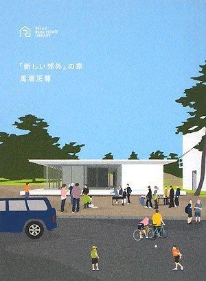 「新しい郊外」の家 (RELAX REAL ESTATE LIBRARY)