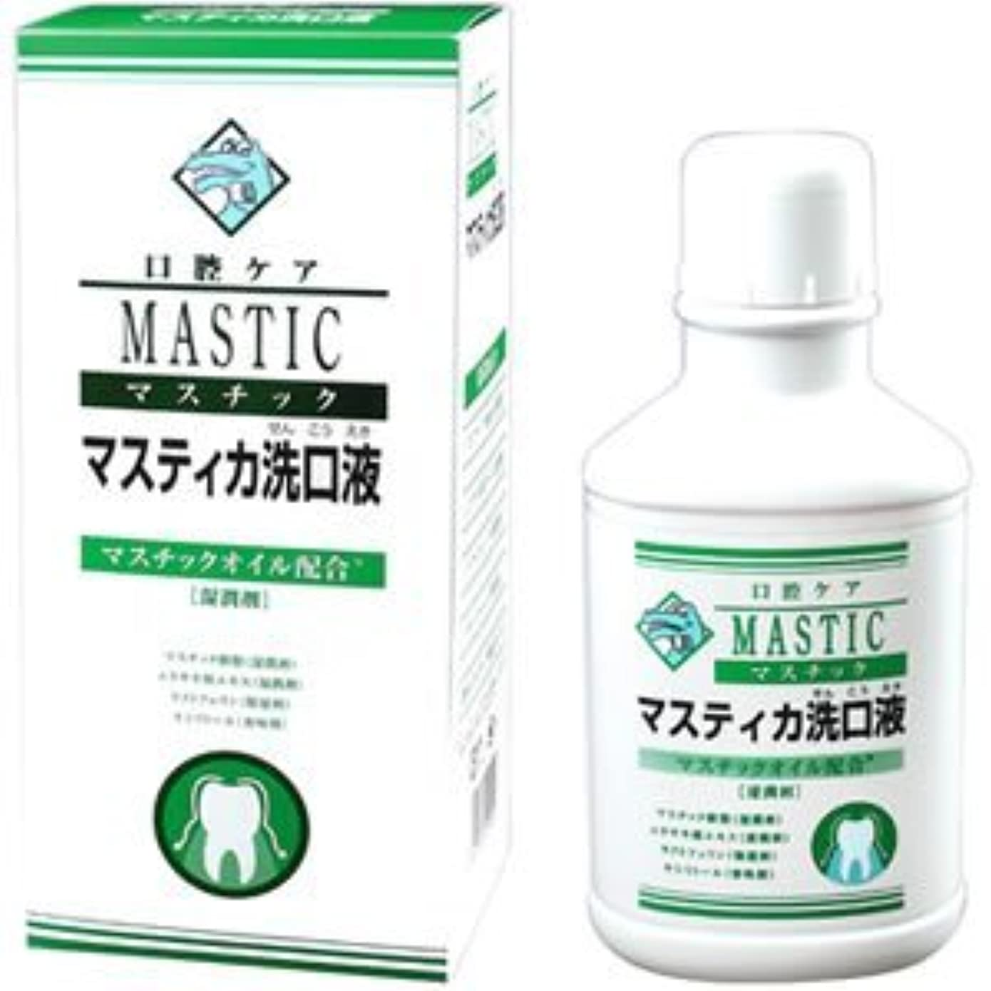 に負ける好きであるお客様マスチック マスティカ 洗口液 480mL