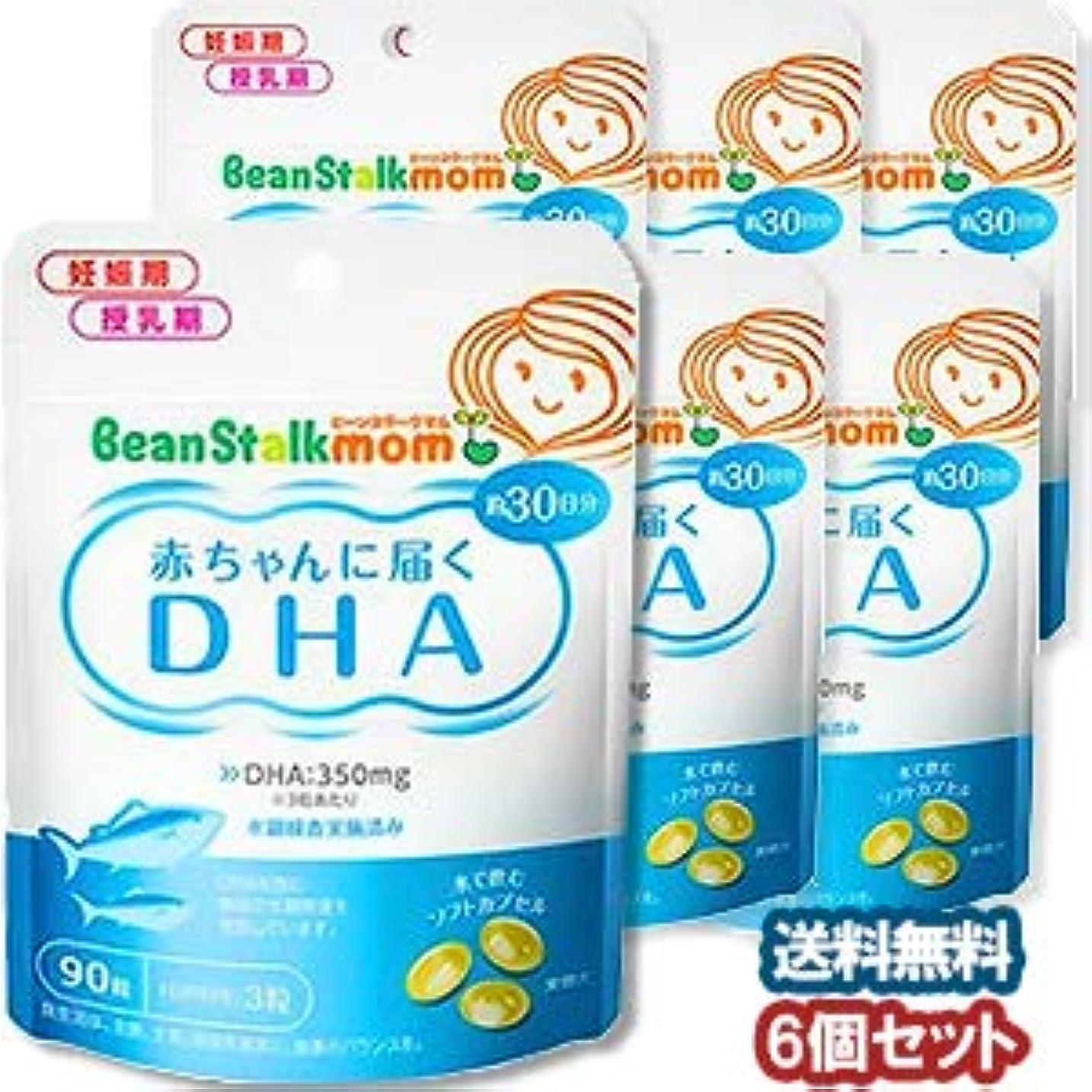 欠伸舗装する豆腐ビーンスタークマム 母乳にいいもの 赤ちゃんに届くDHA 90粒(30日分)×6個セット