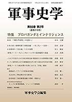 軍事史学 (第55巻 第2号 (通巻218号))