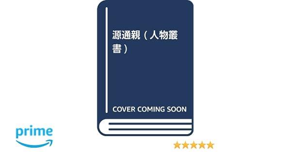 源通親 (人物叢書) | 橋本 義彦 ...