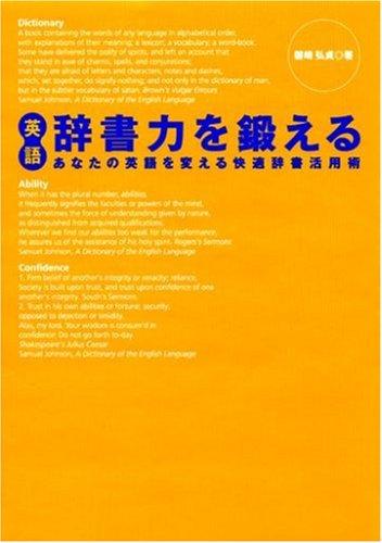 英語 辞書力を鍛える―あなたの英語を変える快適辞書活用術の詳細を見る