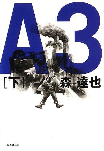 A3〈下〉 (集英社文庫)