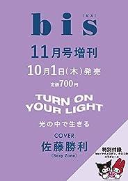 bis(ビス) 2020年 11月號 増刊