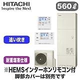 【HEMSインターホンリモコン付】 日立 エコキュート 560L 耐重塩害仕様 標準タンク フルオートタイプ BHP-F56RUJ + BER-R1FH