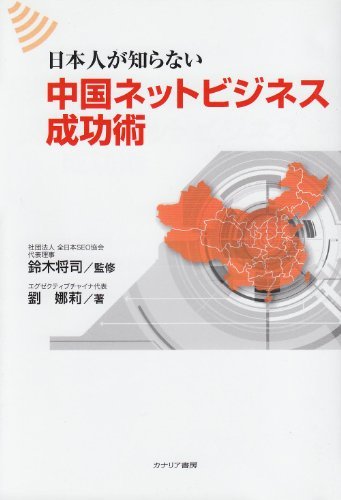 日本人が知らない中国ネットビジネス成功術の詳細を見る