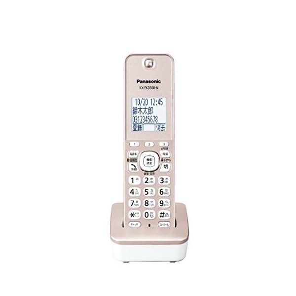 パナソニック デジタルコードレス電話機 子機...の紹介画像10