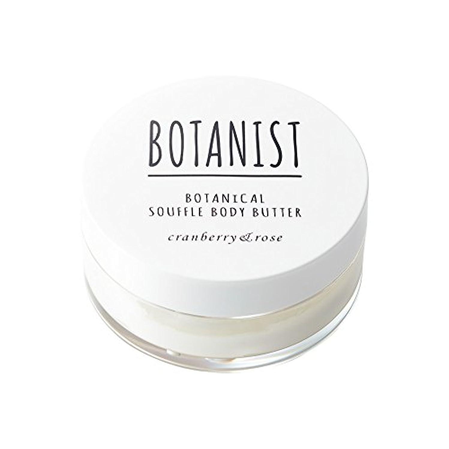 ご注意やるそれに応じてBOTANIST ボタニスト ボタニカル スフレボディーバター 100g クランベリー&ローズ
