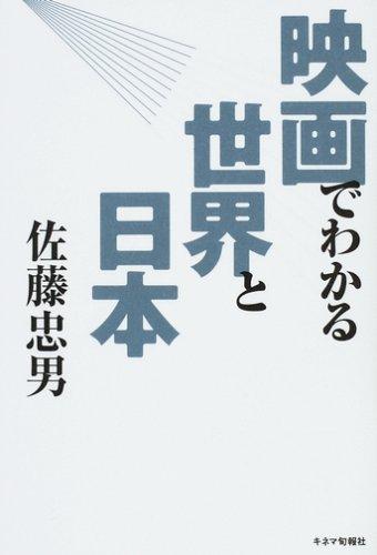 映画でわかる世界と日本の詳細を見る
