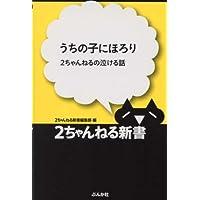 Amazon.co.jp: 2ちゃんねる新書...