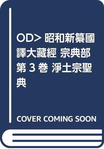 OD>昭和新纂國譯大藏經 宗典部 第3巻 淨土宗聖典