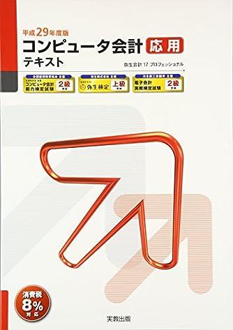 平成29年度版コンピュータ会計応用テキスト (弥生school)