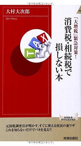 「大増税」緊急対策!  消費税・相続税で損しない本 (青春新書インテリジェンス)の詳細を見る