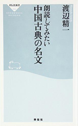 朗読してみたい中国古典の名文 (祥伝社新書)の詳細を見る