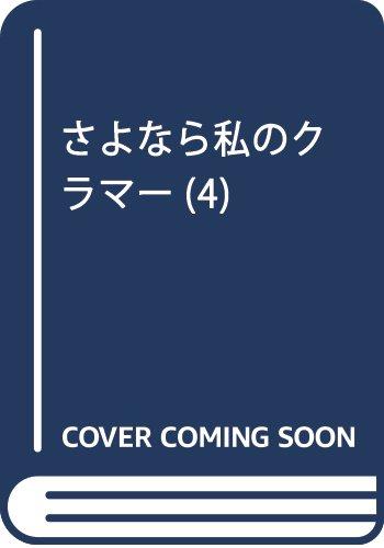 さよなら私のクラマー(4) (講談社コミックス月刊マガジン)