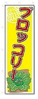 のぼり のぼり旗 ブロッコリー (W600×H1800)