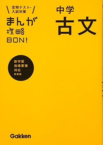 中学古文 新装版 (まんが攻略BON!)