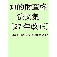 知的財産権 法文集 〔27年改正〕(ePUB版)