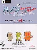ハノンスケールプチプレ ~羊と蛙の森のクマさんで14調のプレハノン~ シールつき ピアチャ ミュージック メソッド (ピアチャミュージックメソッドシリーズ)