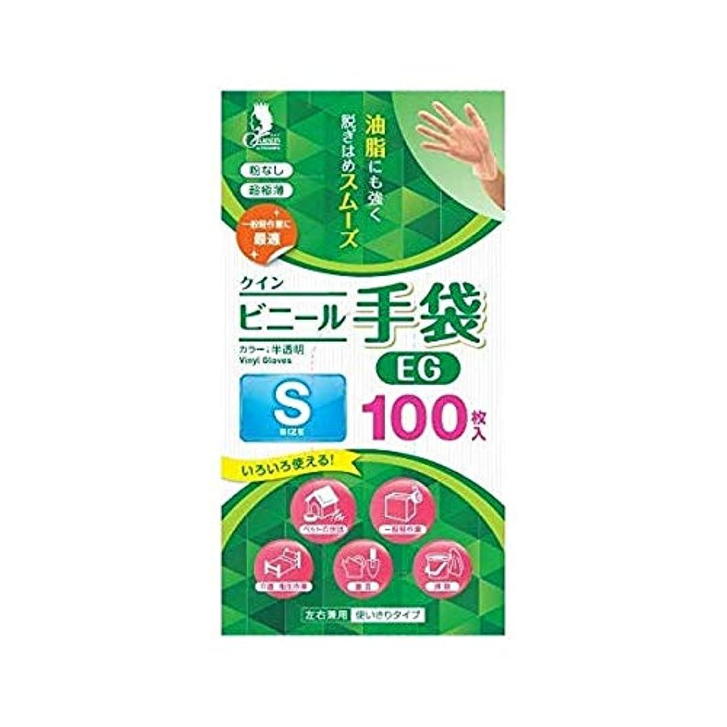 無視体委員会宇都宮製作 クイン ビニール手袋 EG 粉なし 100枚入 Sサイズ
