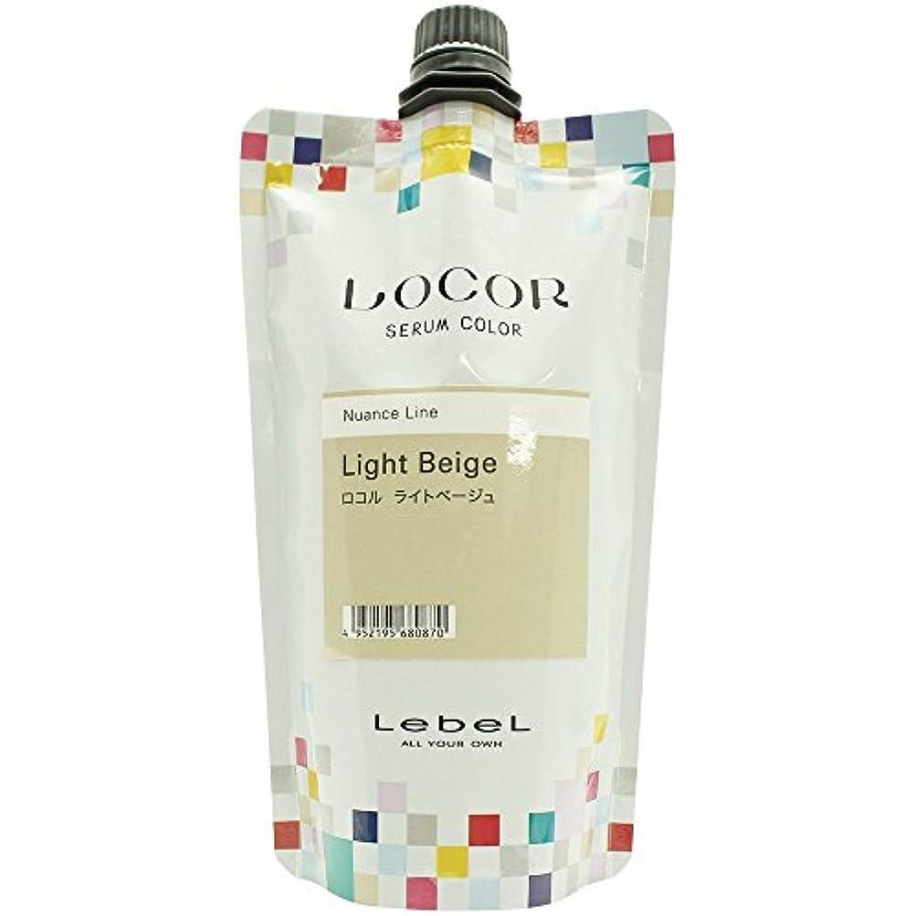 ルベル ロコル セラムカラー ライトベージュ L-BE 300g