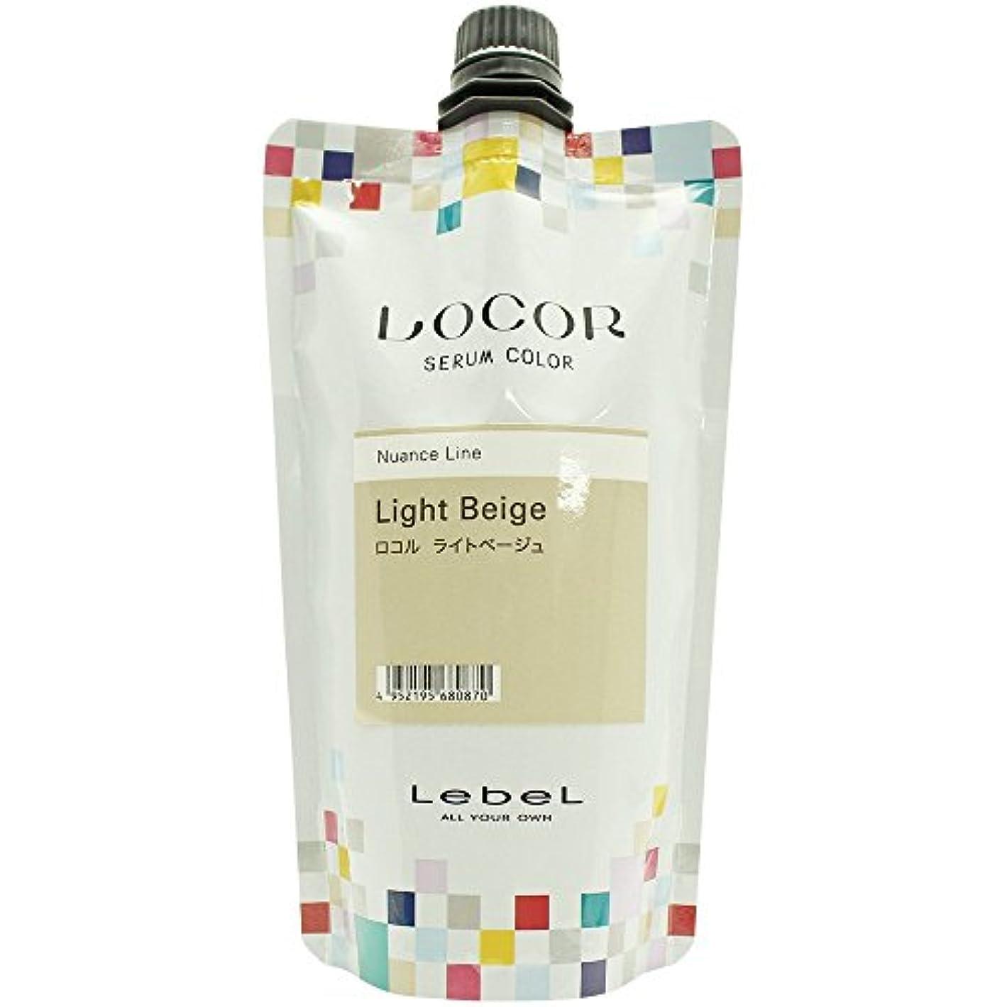 排泄する振るう毎年ルベル ロコル セラムカラー ライトベージュ L-BE 300g