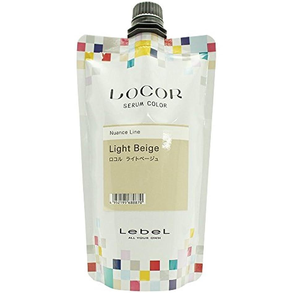 ポジティブ謝罪指導するルベル ロコル セラムカラー ライトベージュ L-BE 300g