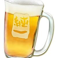 名入れ グラス ビールジョッキ シングル シンプル