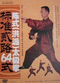 陳式(洪派)太極拳標準弐路64式 (中国語版)DVD