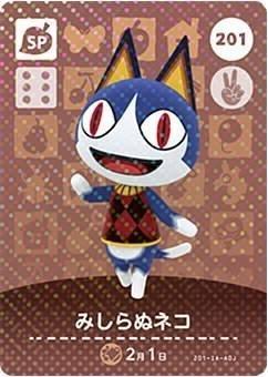 どうぶつの森 amiiboカード 第3弾 みしらぬネコ SP No.201