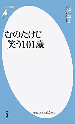 むのたけじ 笑う101歳 (平凡社新書)