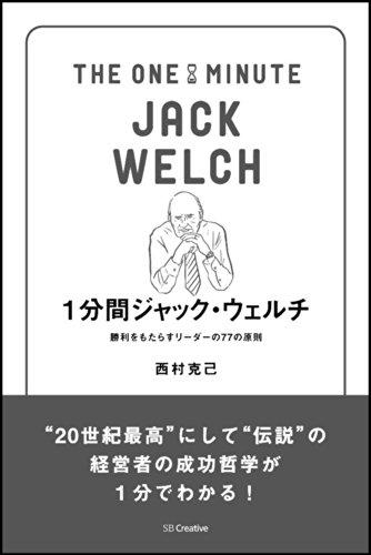 1分間ジャック・ウェルチ 最高の経営を実現する77の法則 (1分間シリーズ)