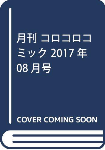 コロコロコミック 2017年 08 月号 [雑誌]