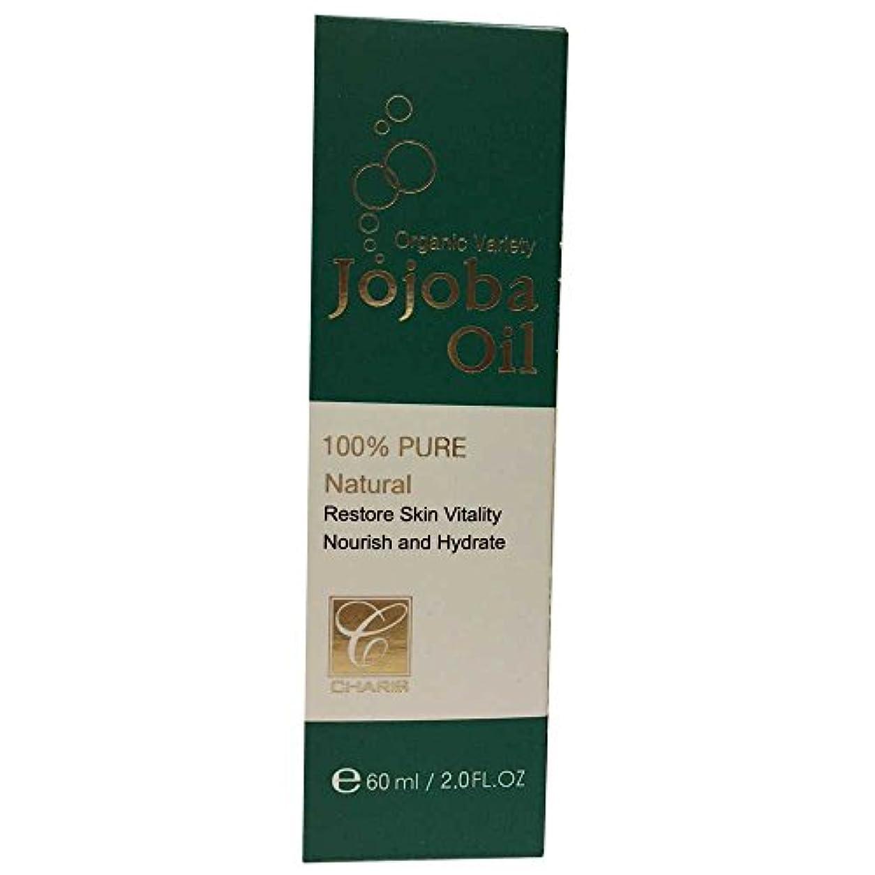 小石どちらも創傷[Charis]オーガニックホホバオイル(Organic Jojoba Oil)60ml[海外直送品]
