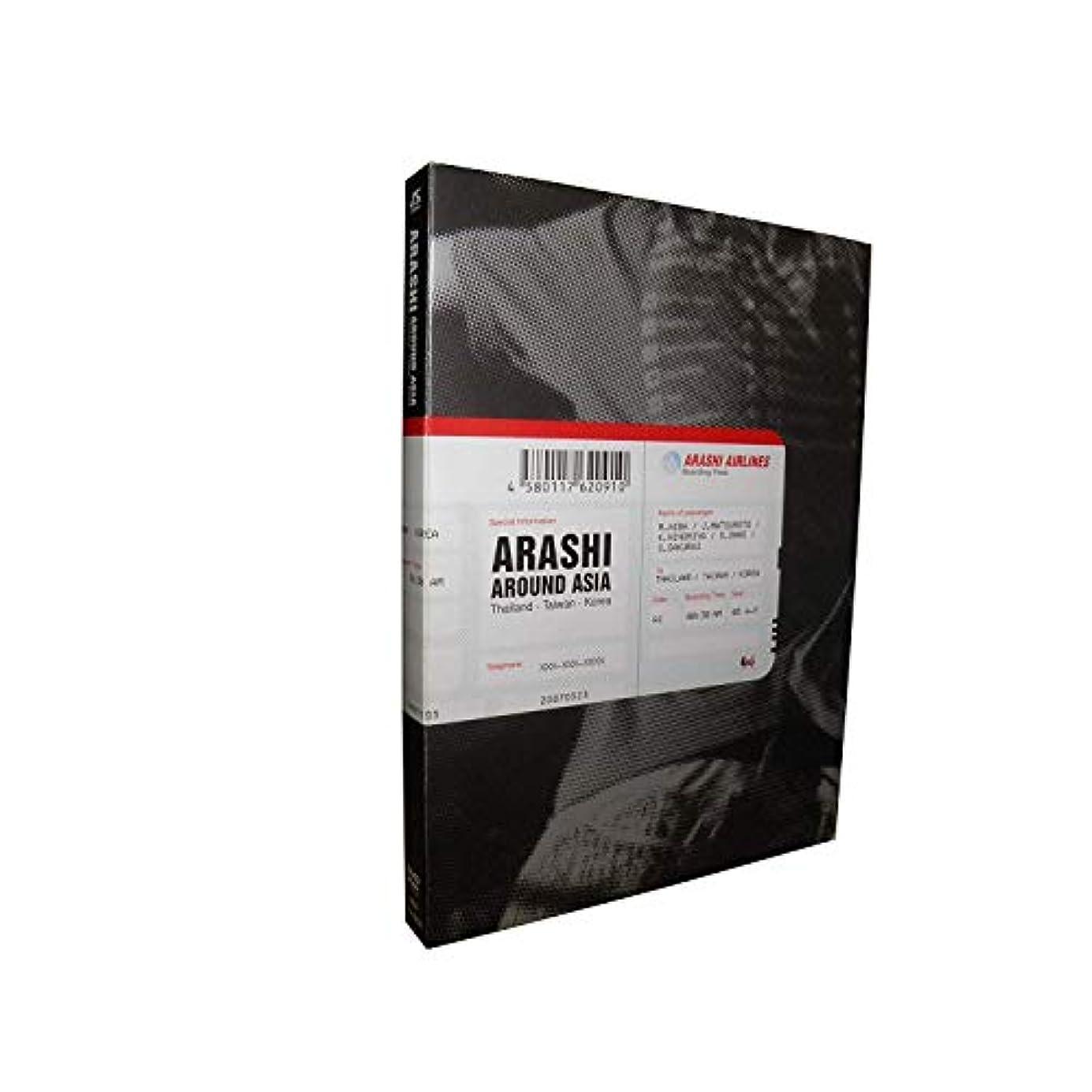 コンテスト学生三十ARASHI AROUND ASIA 【初回生産限定盤】 [DVD]