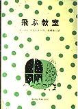 飛ぶ教室 (偕成社文庫 (3050))