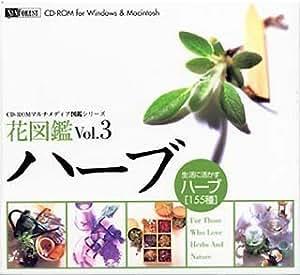 花図鑑 Vol.3 ハーブ