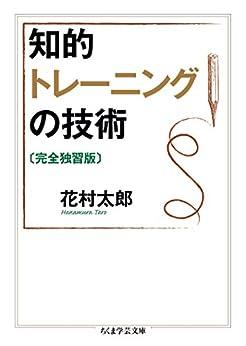 [花村太郎]の知的トレーニングの技術〔完全独習版〕 (ちくま学芸文庫)