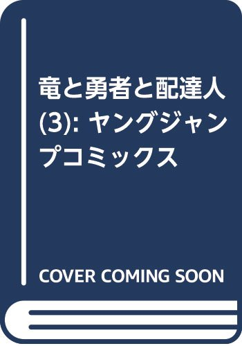 竜と勇者と配達人(3): ヤングジャンプコミックス
