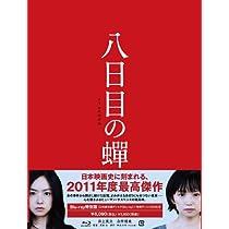 八日目の蝉 [Blu-ray]