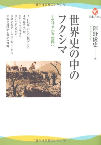 世界史の中のフクシマ---ナガサキから世界へ