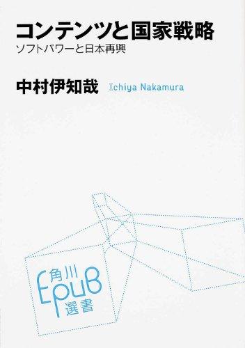 コンテンツと国家戦略    ソフトパワーと日本再興 (角川EPUB選書)の詳細を見る
