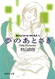 おいしいコーヒーのいれ方 (10) 夢のあとさき (集英社文庫)